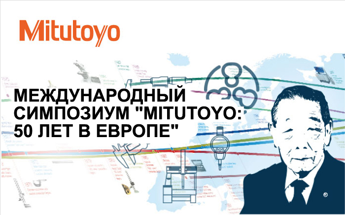 MRU Symposium