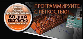 RUS_Banner_HP Block_FREE Offline Programming Action 2020.jpg